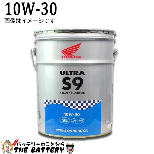 キャッシュレス5%還元 エンジンオイル ホンダ 純正 ウルトラ S9 SL 10w-30 ( 20L 缶) 4サイクルオイル 08236-99977