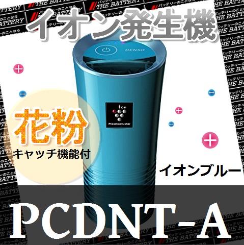 車載用プラズマクラスターイオン発生機 カップタイプ PCDNT-A [イオンブルー] 044780-174 2P19Apr16