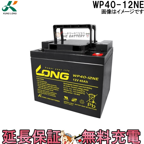 キャッシュレス5%還元 WP40-12NE ロングバッテリー KUNG LONG 互換 HC 38-12A / SER38-12 電動車椅子 産業用
