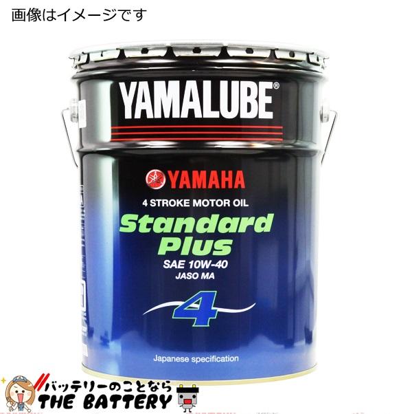 自分で整備できます カード決済可 YAMAHA 純正オイル ディスカウント ヤマハ 安売り 純正 4サイクル 20L缶 10W-40 ヤマルーブ 90793-32643 スタンダードプラス エンジンオイル