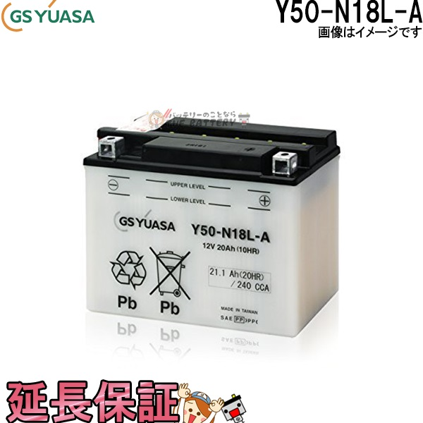 あす楽対応 Y50-N18L-A バイク バッテリー GS / YUASA ジーエス ユアサ 二輪用 バッテリー オープンベント 開放型