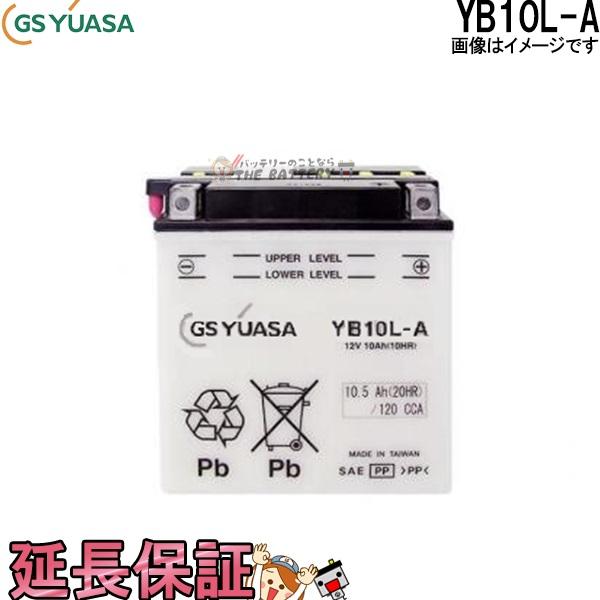 YB10L-A バイク バッテリー GS / YUASA ジーエス ユアサ 二輪用 バッテリー オープンベント 開放型