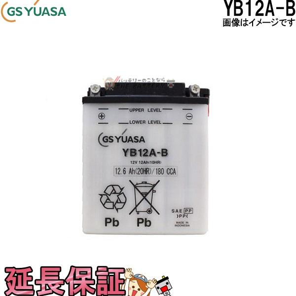 キャッシュレス5%還元 YB12A-B バイク バッテリー GS / YUASA ジーエス ユアサ 二輪用 バッテリー オープンベント 開放型