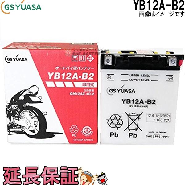 YB12A-B2 バイク バッテリー GS / YUASA ジーエス ユアサ 二輪用 バッテリー オープンベント 開放型