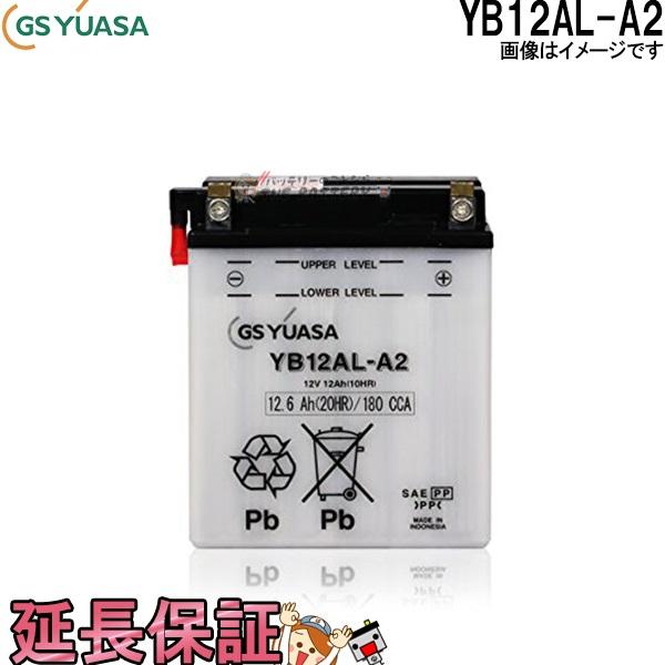 キャッシュレス5%還元 YB12AL-A2 バイク バッテリー GS / YUASA ジーエス ユアサ 二輪用 バッテリー オープンベント 開放型
