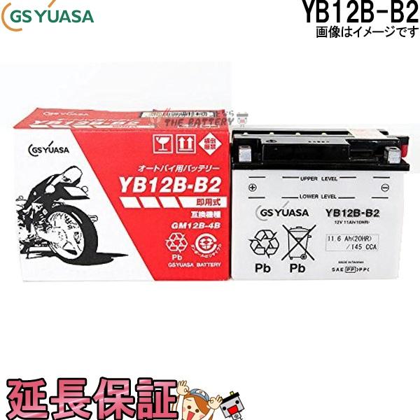 YB12B-B2 バイク バッテリー GS / YUASA ジーエス ユアサ 二輪用 バッテリー オープンベント 開放型
