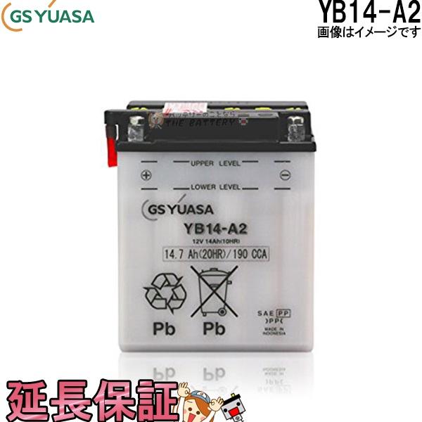 キャッシュレス5%還元 YB14-A2 バイク バッテリー GS / YUASA ジーエス ユアサ 二輪用 バッテリー オープンベント 開放型