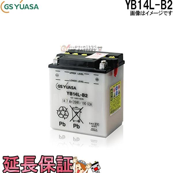 キャッシュレス5%還元 YB14L-B2 バイク バッテリー GS / YUASA ジーエス ユアサ 二輪用 バッテリー オープンベント 開放型