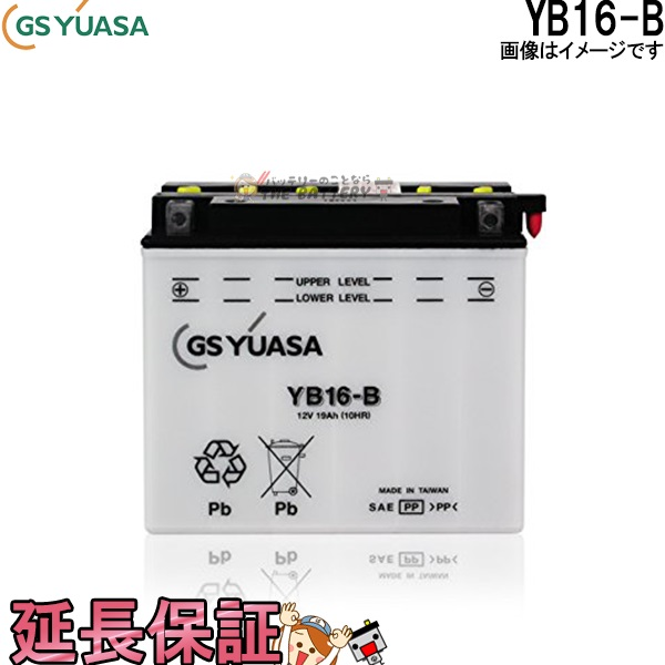 YB16-B バイク バッテリー GS / YUASA ジーエス ユアサ 二輪用 バッテリー オープンベント 開放型