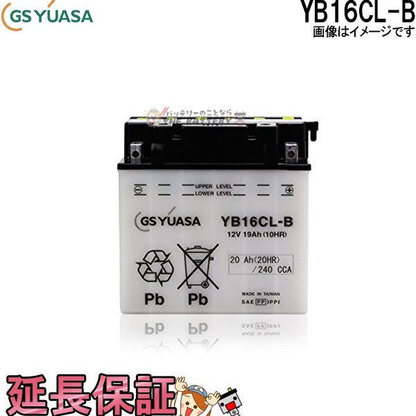 YB16CL-B バイク バッテリー GS / YUASA ジーエス ユアサ 二輪用 バッテリー オープンベント 開放型