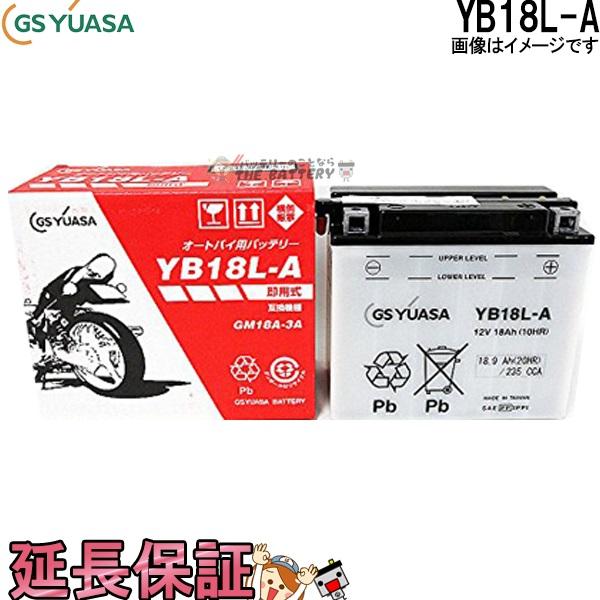 キャッシュレス5%還元 YB18L-A バイク バッテリー GS / YUASA ジーエス ユアサ 二輪用 バッテリー オープンベント 開放型