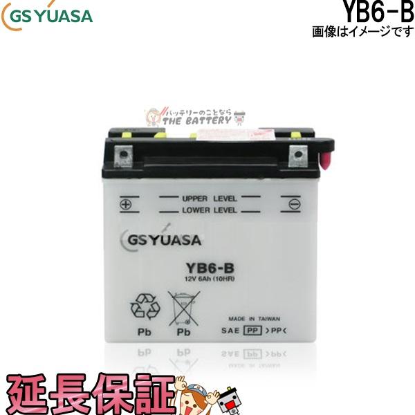 キャッシュレス5%還元 YB6-B バイク バッテリー GS / YUASA ジーエス ユアサ 二輪用 バッテリー オープンベント 開放型