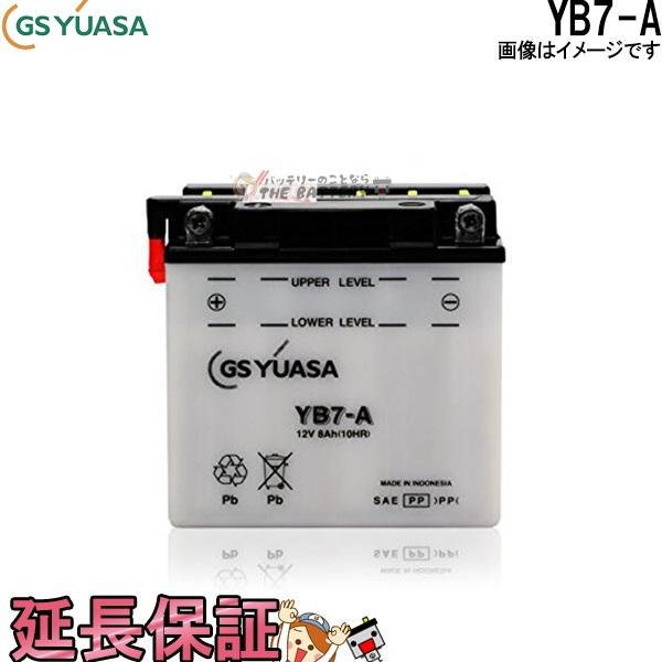キャッシュレス5%還元 YB7-A バイク バッテリー GS / YUASA ジーエス ユアサ 二輪用 バッテリー オープンベント 開放型