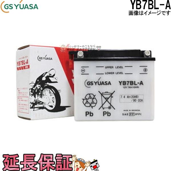 キャッシュレス5%還元 YB7BL-A バイク バッテリー GS / YUASA ジーエス ユアサ 二輪用 バッテリー オープンベント 開放型
