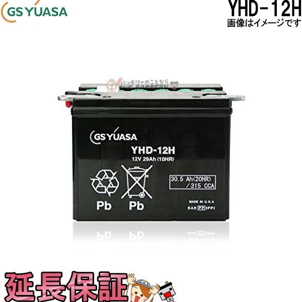 キャッシュレス5%還元 YHD-12H バイク バッテリー GS / YUASA ジーエス ユアサ 二輪用 バッテリー オープンベント 開放型