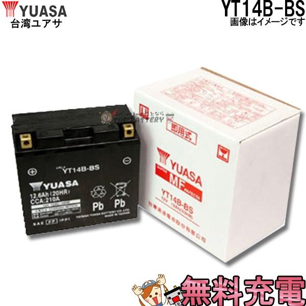 キャッシュレス5%還元 YT14B-BS バッテリー 二輪 バイク 交換 台湾 ユアサ 互換 GT14B-4