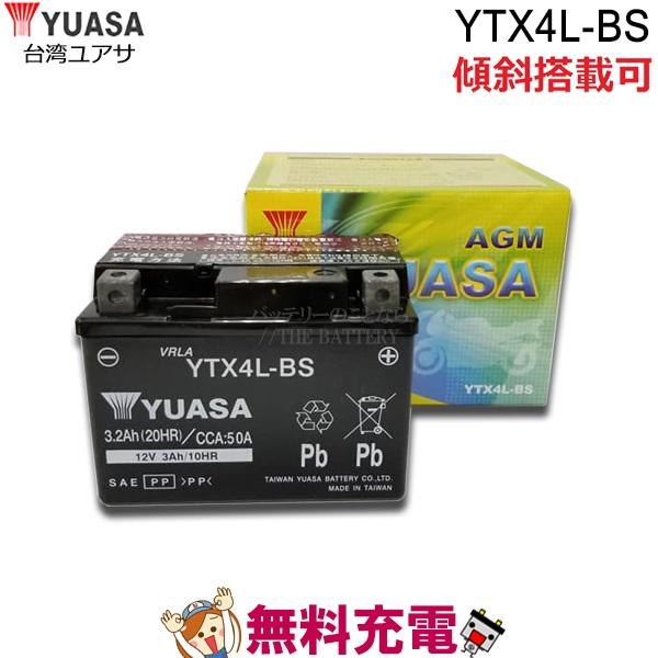 ご希望の方に無料で初期充電サービス実施中 カード決済可 台湾ヤマハ キムコなども純正採用の信頼ブランド YTX4L-BS バッテリー 人気商品 ユアサ 台湾 返品不可 バイク 交換 二輪