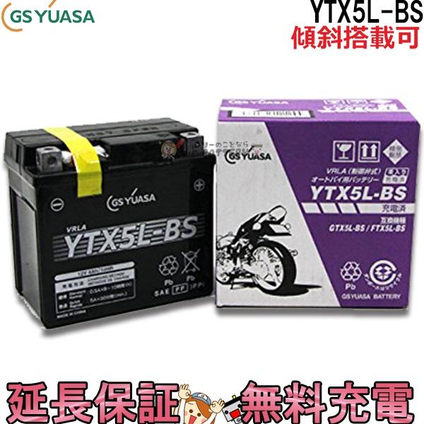 12ヶ月保証付 メーカー充電済品 YTX5L-BS バイク バッテリー GS / YUASA ジーエス ユアサ 正規品 VRLA 制御弁式 二輪用バッテリー 【 ギア 】【 ビーノ 】【 スペイシー100 】【 アドレスV100 】