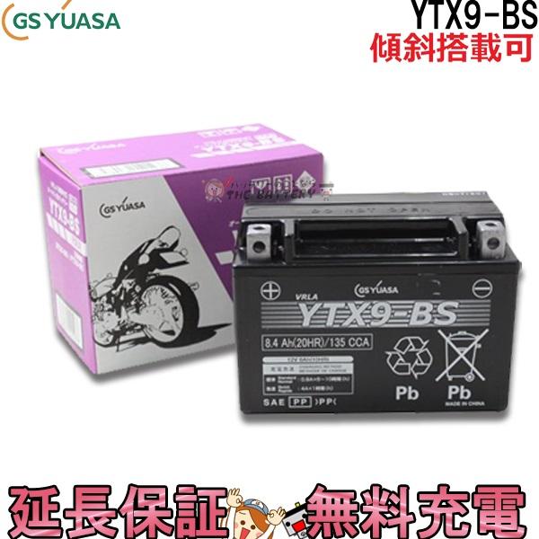 保証1年 メーカー充電済品 YTX9-BS バイク バッテリー GS / YUASA ジーエス ユアサ 正規品 VRLA 制御弁式 二輪用バッテリー 【 スペイシー125 】【 CB400 】【 スティード400 】【 スカイウェイブ 】