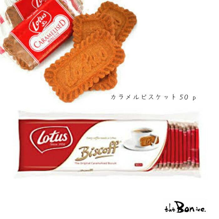 【Lotus】 ロータス オリジナル カラメルビスケット 50P  ベルギー 大容量 お得 小分け 個包装 海外 輸入菓子 ビスケット シナモン