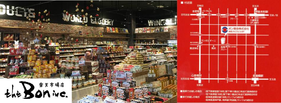 the Bon inc. 楽天市場店:味の世界旅行ができる輸入菓子輸入食品のショップです。