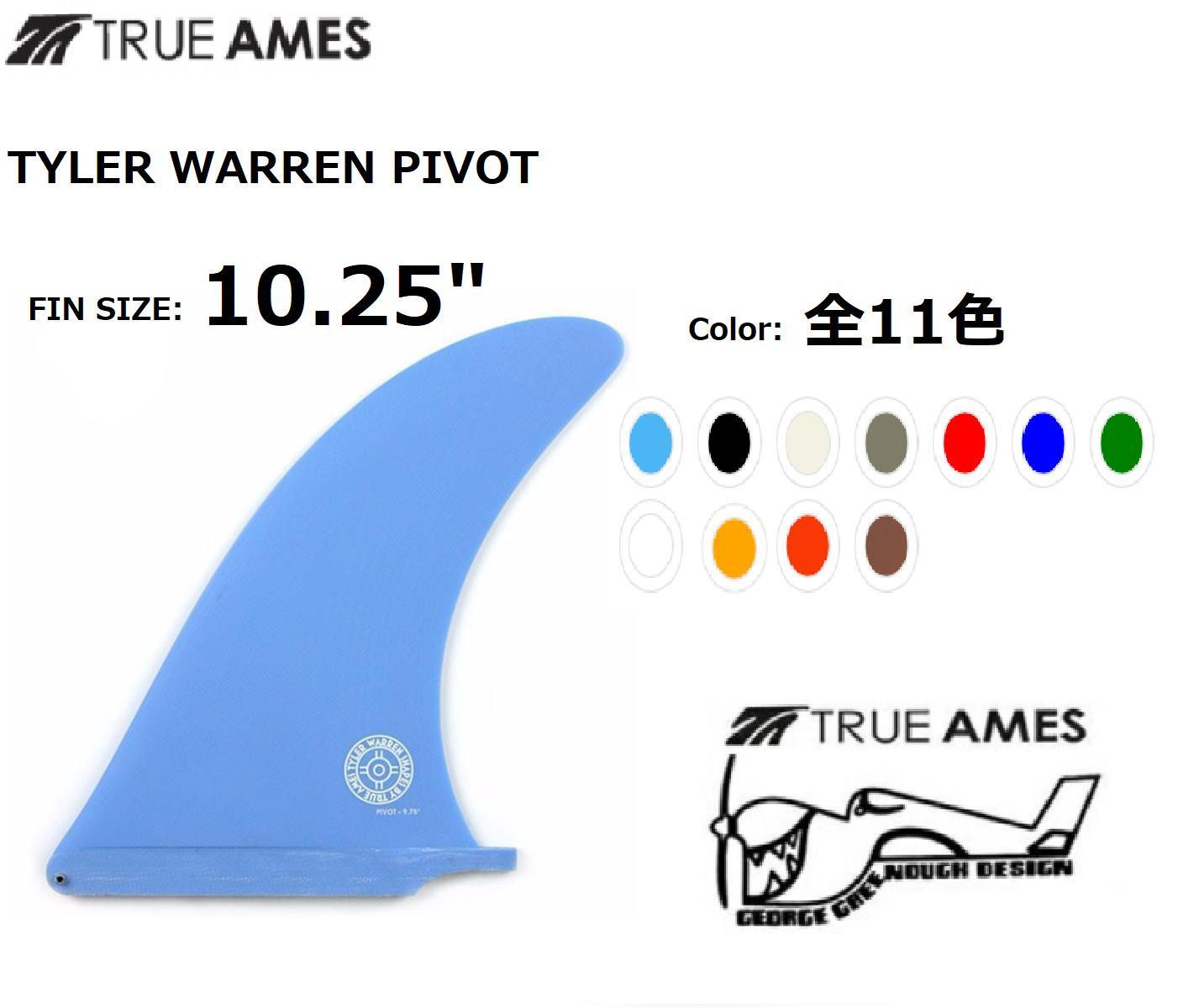 老舗カリフォルニアフィンブランド TRUE AMES トゥルーアムス からTyler Warren タイラーウォーレン デザインのピボット シングルフィン発売!Tyler Warren Pivot 10.25