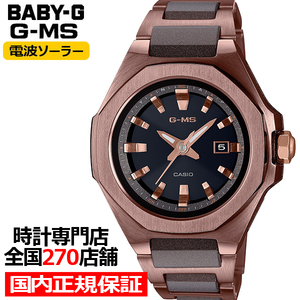 【ポイント最大56倍&最大2000円OFFクーポン】BABY-G ベビーG G-MS ジーミズ MSG-W350CG-5AJF レディース 腕時計 電波ソーラー オクタゴンベゼル 八角形 ダークブラウン 国内正規品 カシオ