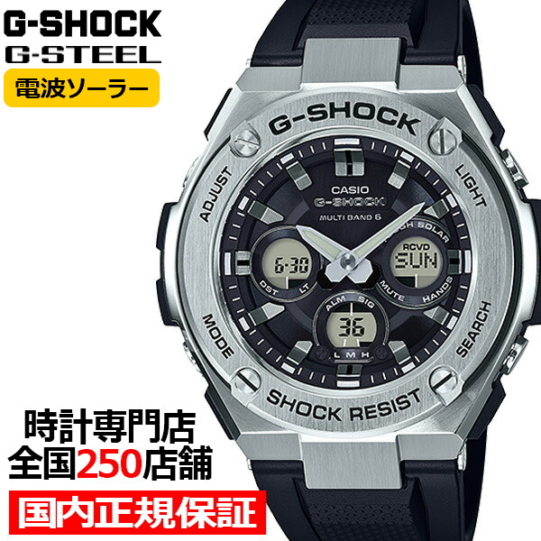 GST-W310-1AJF | 全国250店舗サポート対応 | 正規品 | 時計専門店 | 正規販売店 | ポイント10倍 | 男性用 | レビュー特典あり 【1日はポイント最大41.5倍&最大3万円OFFクーポン】G-SHOCK ジーショック G-STEEL Gスチール GST-W310-1AJF メンズ 腕時計 電波ソーラー ミドルサイズ アナデジ ブラック シルバー メタル 国内正規品 カシオ