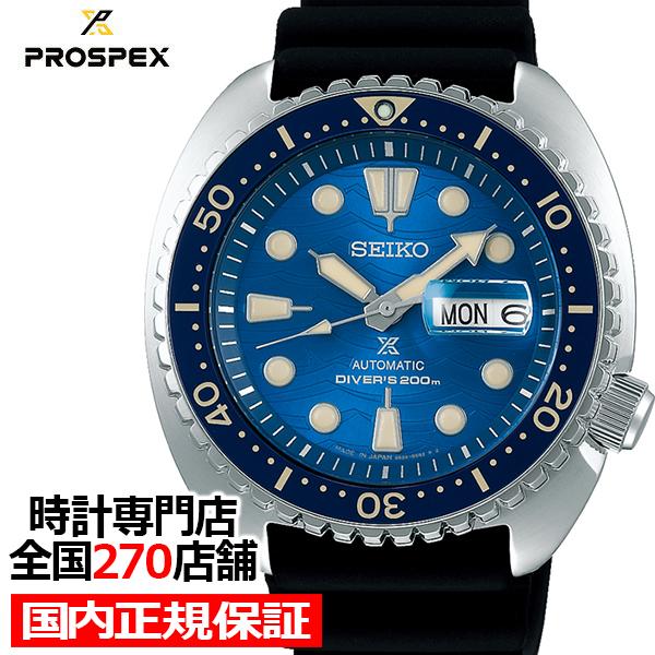 《1月11日発売》セイコー プロスペックス タートル セイブジオーシャン SBDY047 メンズ 腕時計 メカニカル 自動巻き ブルー