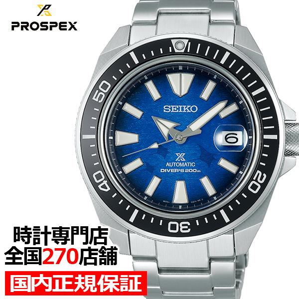 《8月21日発売/予約》セイコー プロスペックス サムライ セーブジオーシャン SBDY065 腕時計 メンズ メカニカル 機械式 ダイバー デイデイト