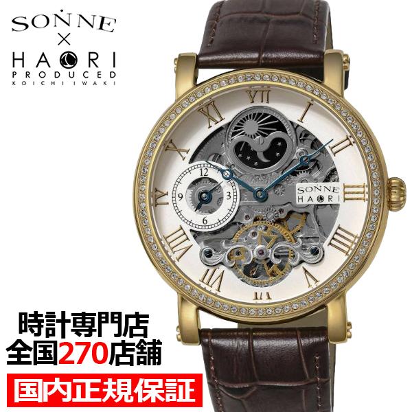 【ポイント最大51倍&最大2000円OFFクーポン】ゾンネハオリ H013シリーズ H013YGZ-SV メンズ 腕時計 自動巻き 革ベルト シルバー スケルトン GMT