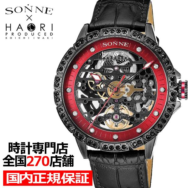 【ポイント最大57倍&最大2000円OFFクーポン】ゾンネハオリ H023シリーズ H023BKZ-BK メンズ 腕時計 自動巻き 革ベルト レッド スケルトン スワロフスキー