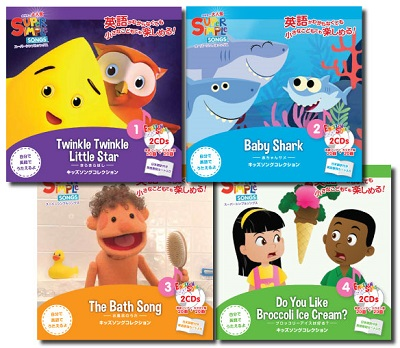 Super Simple Songsがリニューアル 送料無料 在庫あり スーパーシンプルソングス CD キッズソングコレクションCD4枚セット Song 4 Songs - 買取 Kids set Collection