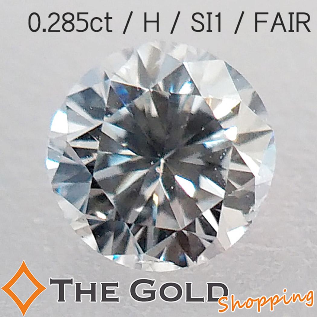 ダイヤモンド ルース 0.285ct/H/SI1/Fair 中央宝石研究所ソーティング付 ダイヤ [ジュエリー アクセサリー] 【中古】