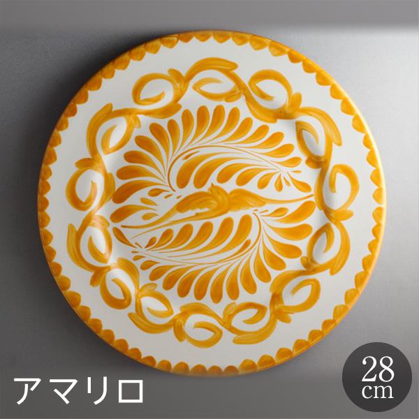 ANFORA Puebra 磁皿 器 アンフォラ メキシコ 皿 うつわ 洋食皿 食皿 コスタノバ サタルニア プエブラアマリロ28cmディナープレート 休日 !超美品再入荷品質至上!