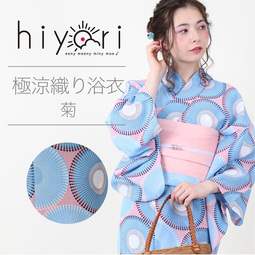 『hiyoriオリジナル』極涼織り浴衣(菊)