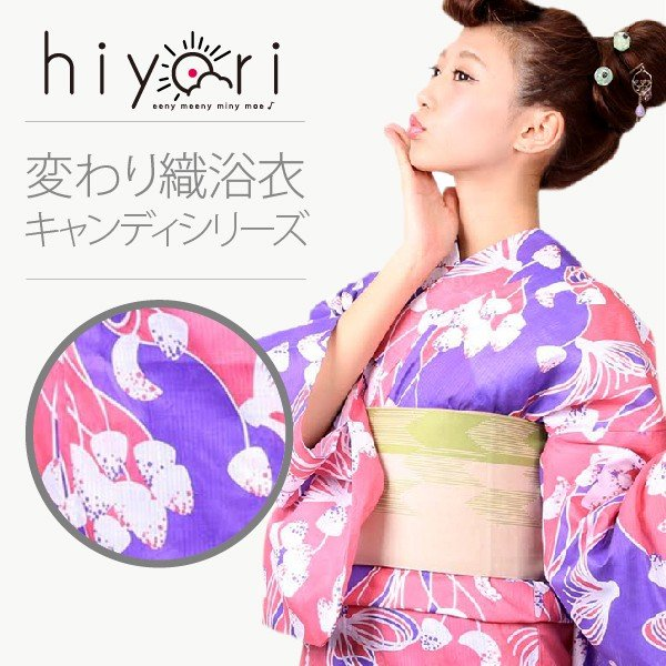 『hiyoriオリジナル』変わり織浴衣(キャンディ)