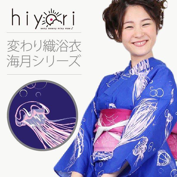 『hiyoriオリジナル』変わり織浴衣(海月)