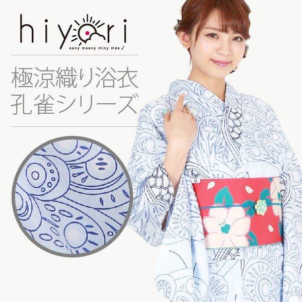 『hiyoriオリジナル』極涼織り浴衣(孔雀)