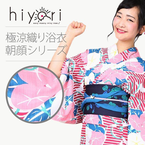 『hiyoriオリジナル』極涼織り浴衣(朝顔)