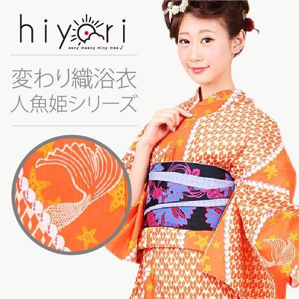 『hiyoriオリジナル』変わり織浴衣(人魚姫)