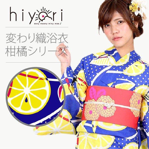 『hiyoriオリジナル』変わり織浴衣(柑橘)