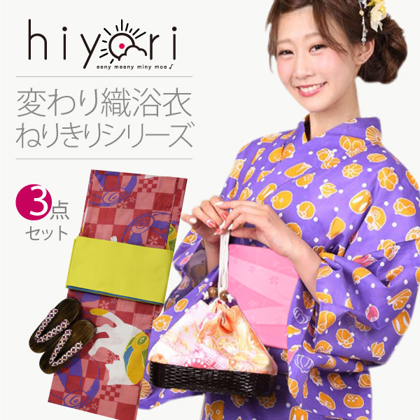 『hiyoriオリジナル』変わり織浴衣(ねりきり)3点セット