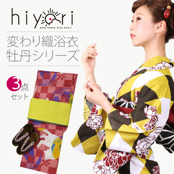 『hiyoriオリジナル』変わり織浴衣(牡丹)3点セット