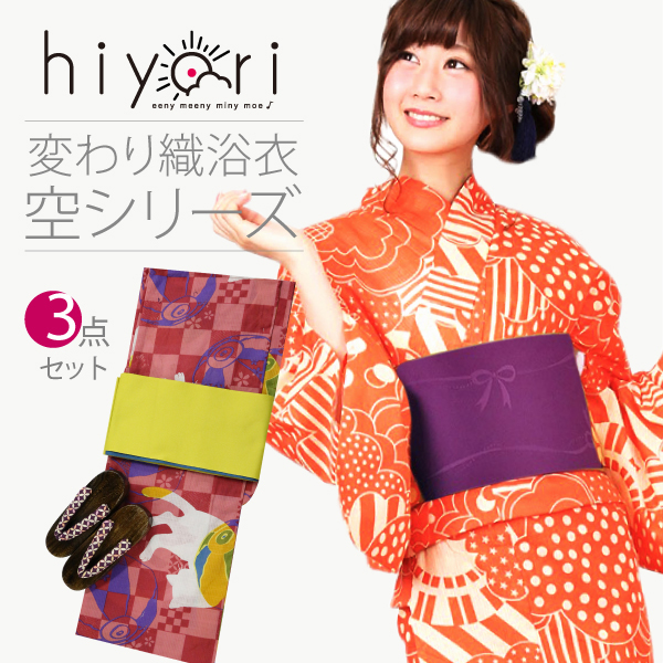 『hiyoriオリジナル』変わり織浴衣(空)3点セット
