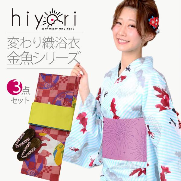 『hiyoriオリジナル』変わり織浴衣(金魚)3点セット