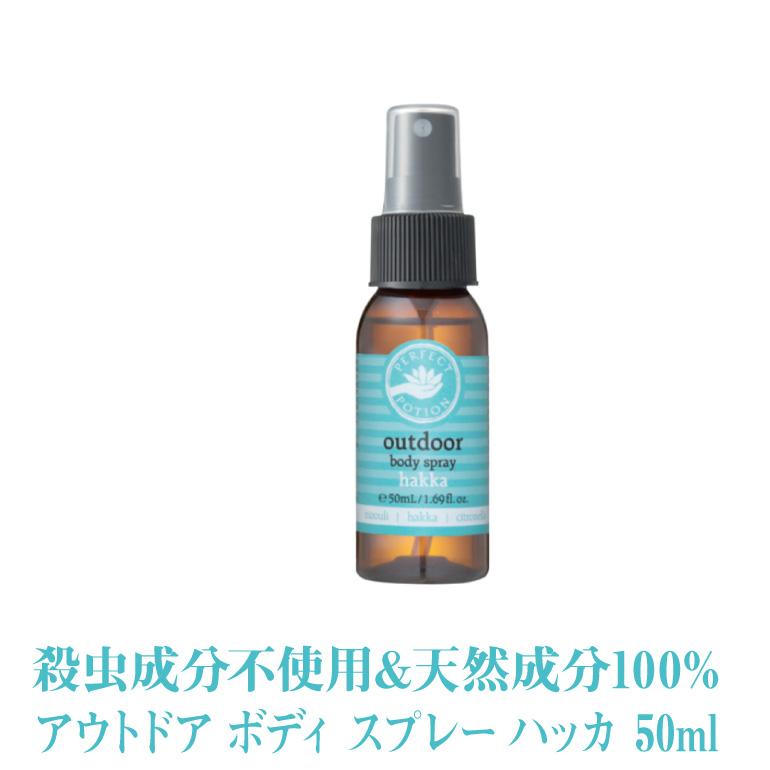 敏感肌の方や生後6ヶ月の赤ちゃんからご使用いただけます 日本限定 ハッカの香り ミニサイズ 25%OFF パーフェクトポーション 人気商品 アウトドアボディスプレー ハッカ 50ml シネトラ 等の アロマ の香り フェス 川遊び 成分配合 花火 リフレッシュ ガーデニング キャンプ に使える オーガニック 農作業 夏 スプレー アウトドアスプレー