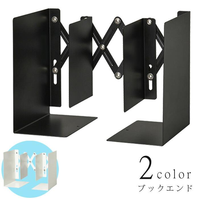 ブラック ホワイト 選べる 2色 カール事務器 ブックエンド ALB-55 伸縮可能 オーバーのアイテム取扱☆ 買収 テレワーク