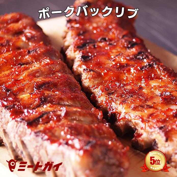 バーベキュー材料としてもオススメ たっぷりBBQソースを塗って焼いて ポークバックリブ 割り引き 倉 ベービーバックリブ 約1.2kg BBQ -P101 スペアリブ 2ラック入り☆バーベキュー肉の材料に 豚肉 ブロック バーベキューの定番