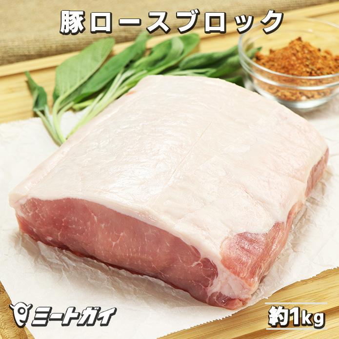 たっぷりサイズの1kgカット 豚ロース 秀逸 ポークロイン ブロック お値打ち価格で 1kgカット ロースカツ 煮込み トンカツ -P104b ポークチョップ